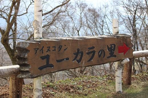 2014北海道旅行:のぼりべつクマ牧場 アイヌコタン ユーカリの里