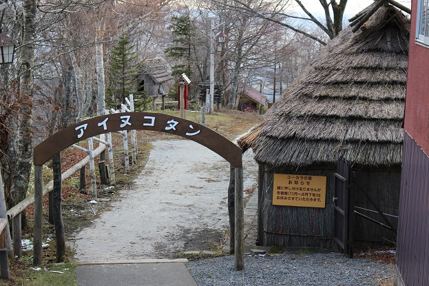 2014北海道旅行:のぼりべつクマ牧場 アイヌコタン