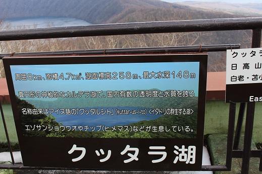 2014北海道旅行:のぼりべつクマ牧場 ヒグマ博物館 クッタラ湖