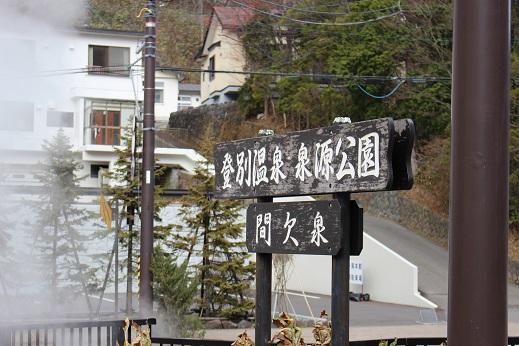 2014北海道旅行:登別温泉 泉源公園 間欠泉