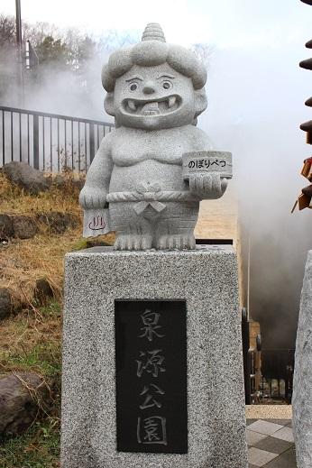 2014北海道旅行:登別温泉 泉源公園 鬼