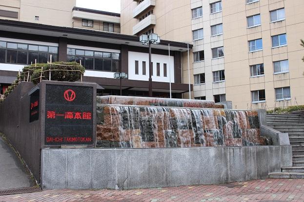 2014北海道旅行:登別温泉 第一滝本館