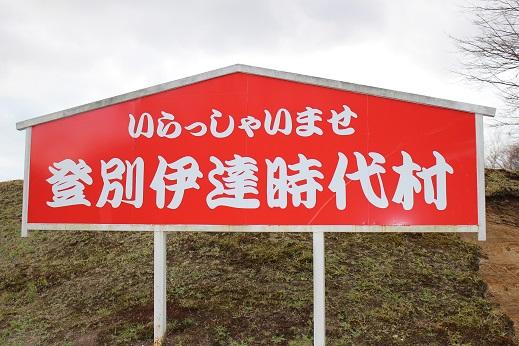 2014北海道旅行:登別伊達時代村