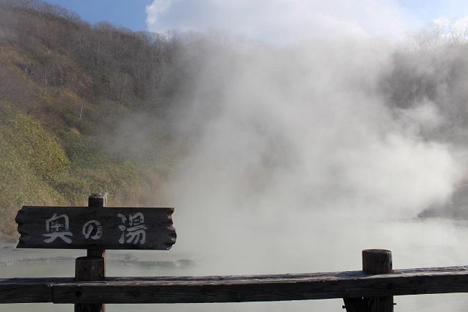 2014北海道旅行:登別温泉 国立公園 奥の湯