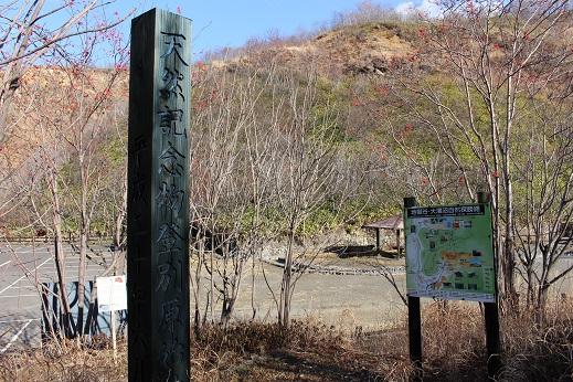 2014北海道旅行:登別温泉 国立公園 大湯沼3