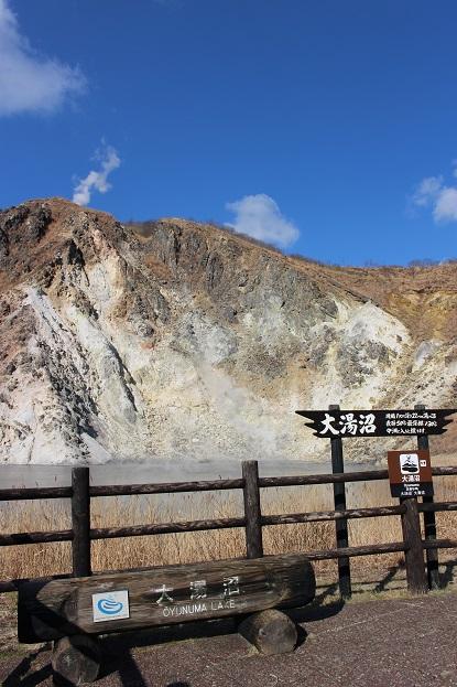 2014北海道旅行:登別温泉 国立公園 大湯沼4