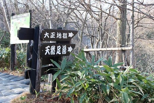 2014北海道旅行:登別温泉 大正地獄 天然足湯