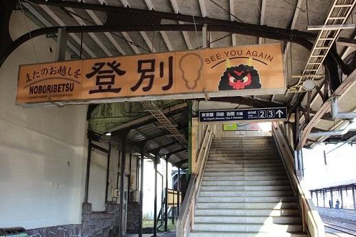 2014北海道旅行:登別温泉 登別駅