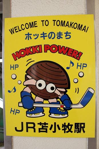 2014北海道旅行:登別温泉 苫小牧駅