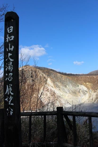 2014北海道旅行:登別温泉 日和山展望台2
