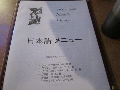 2015カナダ:イエローナイフ 日本語メニュー