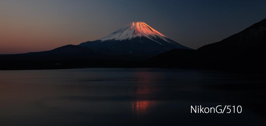 2014 12 30 本栖湖 夕紅富士S