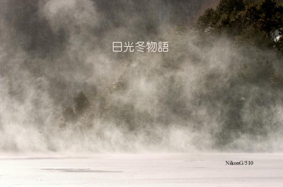 2015 01 12 日光冬物語 4S
