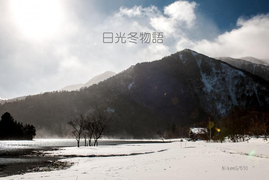 2015 01 12 日光冬物語 7S