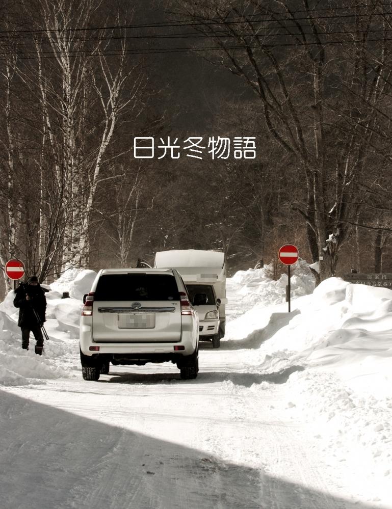 2015 01 12 日光冬物語 10SS