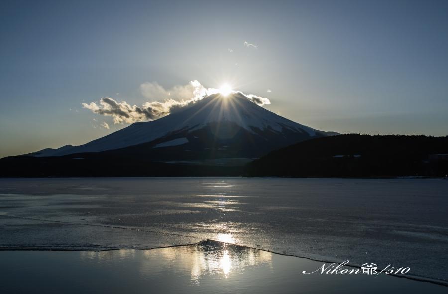 2015 02 14 山中湖 ダイヤモンド D3x (78)@S