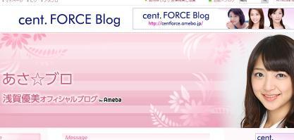 浅賀優美オフィシャルブログ「あさ☆ブロ」