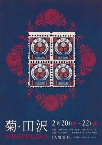菊・田沢MINIPEX2015