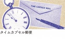 タイムカプセル郵便バナー