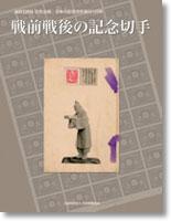 戦前戦後の記念切手