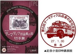 第6回テーマティク出品者の会切手展