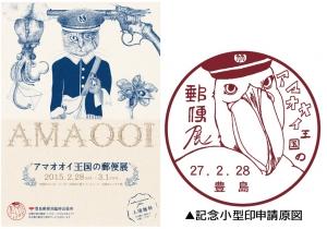 アマオオイ王国の郵便展