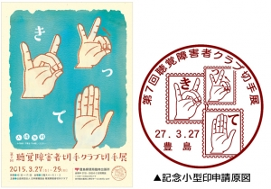第7回聴覚障害者切手クラブ切手展