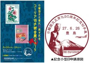 コーリア切手部会展2015