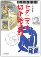 モダニズム切手絵画館
