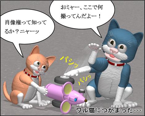 3DキャラOL漫画1508074