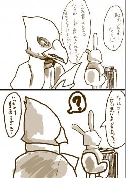 スタフォ入れ替わり漫画1