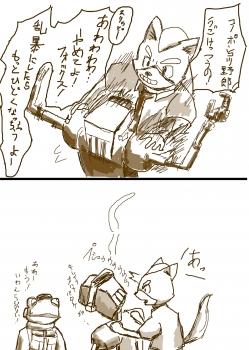 スタフォ入れ替わり漫画2