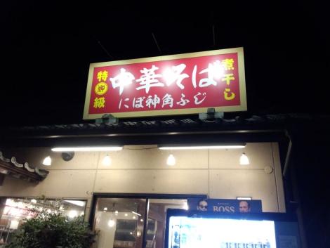 にぼ神角ふじ