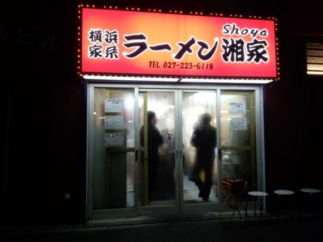 横浜家系ラーメン 湘家