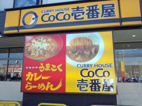 CoCo壱番屋太田末広店