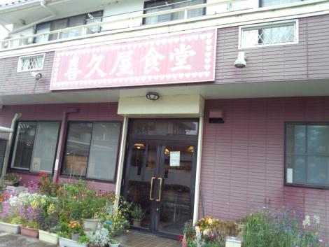 喜久屋食堂