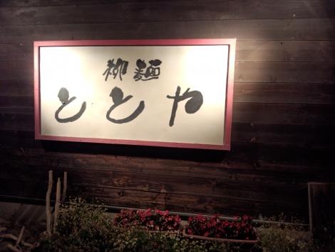 柳麺ととや