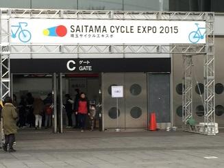 埼玉サイクルエキスポ2015