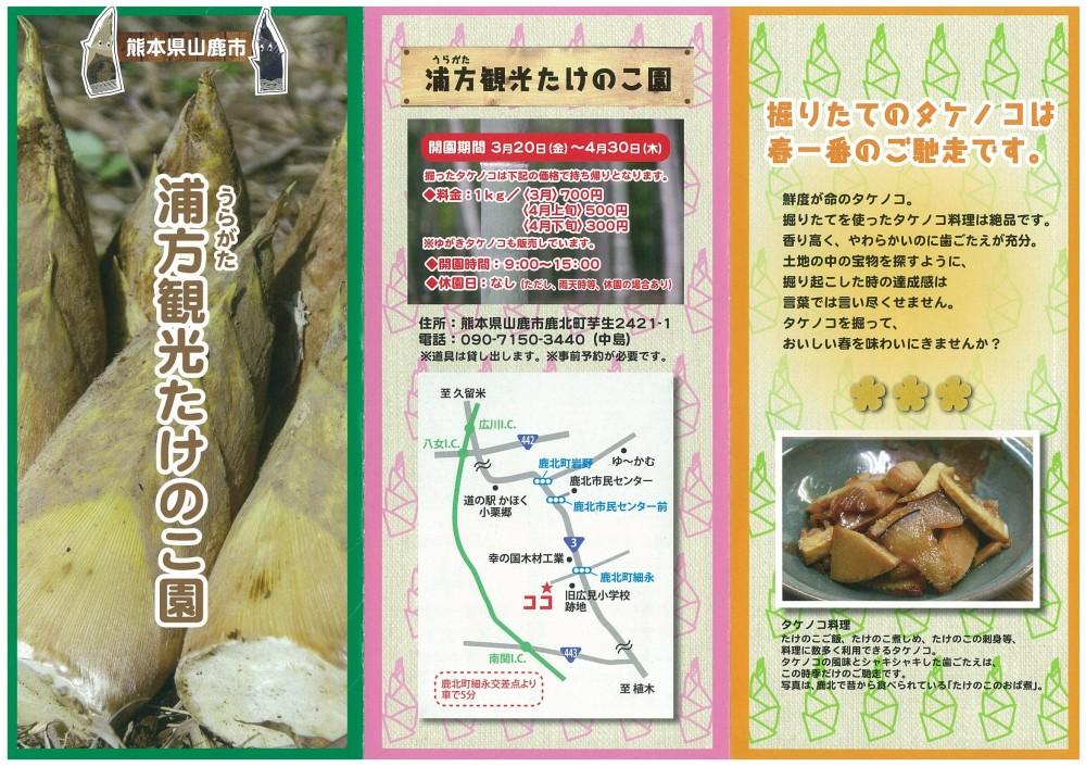 浦方観光たけのこ園1-1