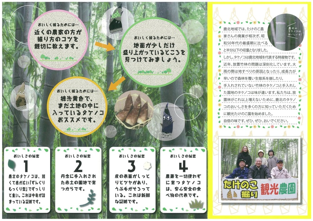 浦方観光たけのこ園2-1