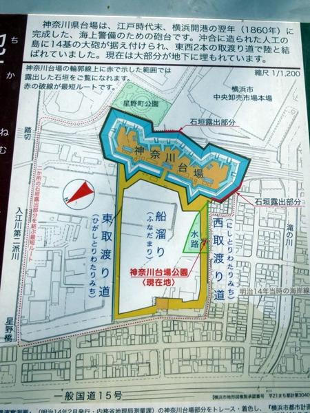 神奈川台場新旧対象