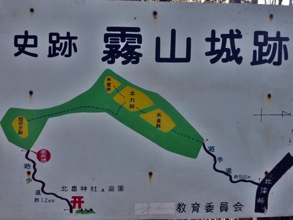 霧山城地図