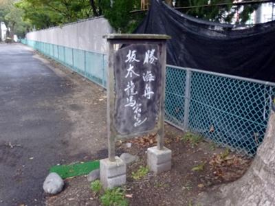 鶴崎城04