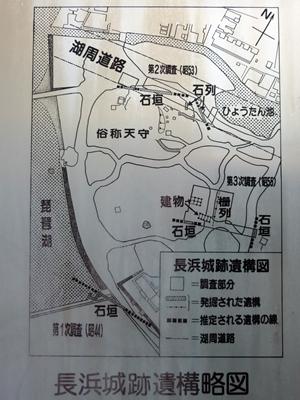 長浜城遺構略図