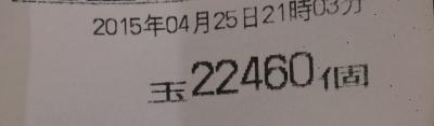 2015-04-25 210343