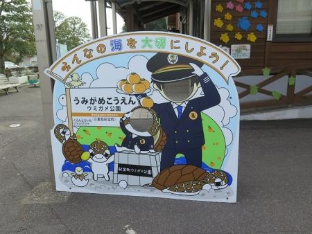 道の駅『紀宝町ウミガメ公園』顔出し看板