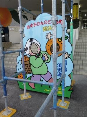 道の駅『七里御浜』顔出し看板