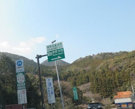 道の駅『熊野きのくに』
