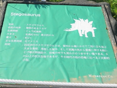 フルーツパーク ステゴサウルス
