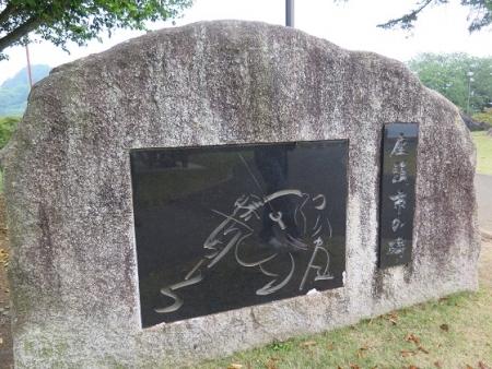 笠間県立自然公園 座頭市の碑
